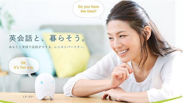 Casio'dan yabancı dil öğreten robot!